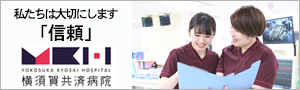 横須賀共済病院の看護師採用情報
